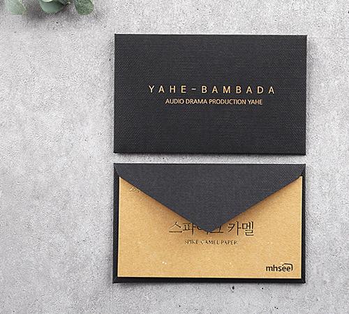 黑質感信封