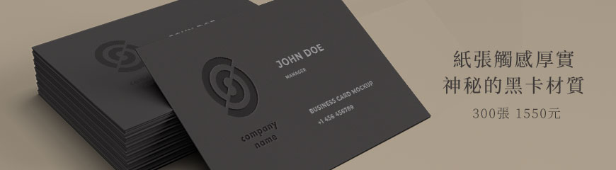 紙張觸感厚實 神秘的黑卡材質