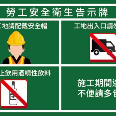勞工安全衛生告示牌