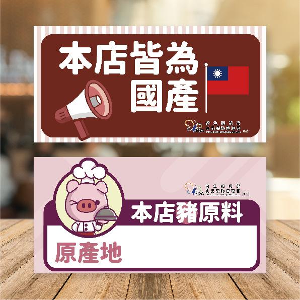 豬肉原料原產地標示